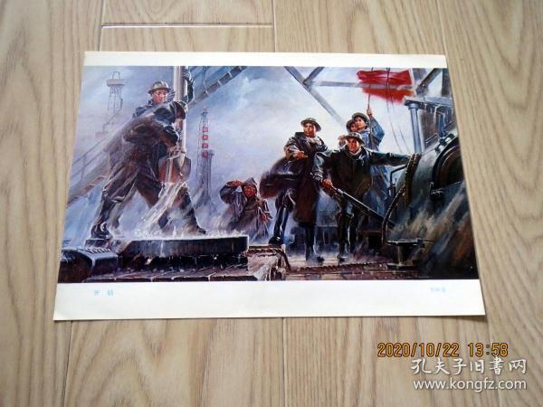 16開宣傳畫-油畫:開鉆-李樹基