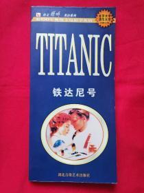 珍文精聽英語系列:鐵達尼號