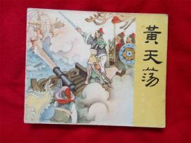 連環畫《說岳全傳之10黃天蕩》蔣萍人民美術1981年2版10印60開