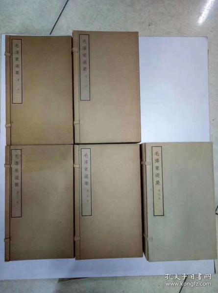 65年線裝版《毛澤東選集》1~5函  20卷全  16開,品佳,保老