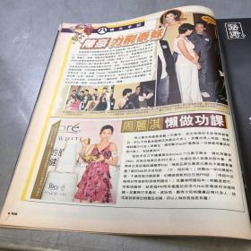 周麗淇 陳豪 大16開彩頁dfxd330