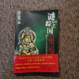 謎蹤之國 II:樓蘭妖耳