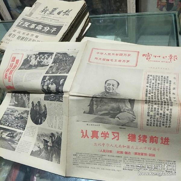 喀什日報(文革報紙156份合售,最后一圖為殘報,免費附贈)