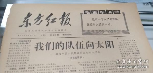 東方紅報1967.8.1.(1,2版)