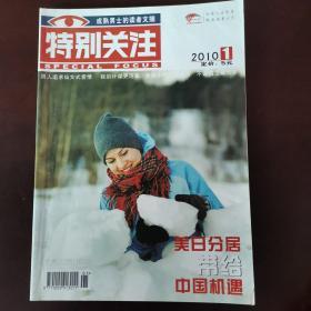 特別關注2010年刊