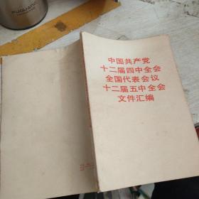 中國共產黨12屆四中全會全國代表會議12屆五中全會文件匯編