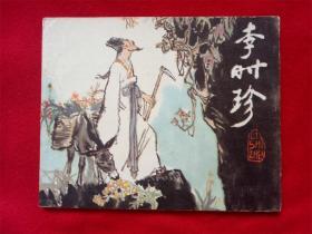 連環畫《李時珍》林鏞陳文光人民美術出版社1982年6月1版2印60開