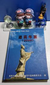 道真年鑒~2009