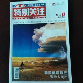 特別關注2012年刊