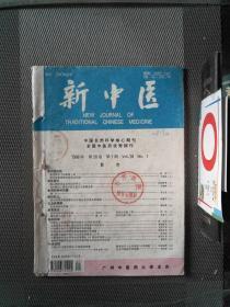 新中醫 1996.1
