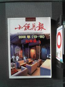 小說月報 2008年13-18秋季卷
