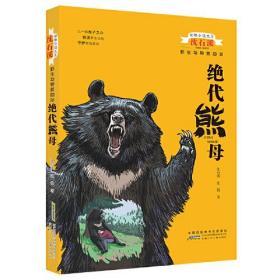 动物小说大王沈石溪:野生动物救助站-绝代熊母