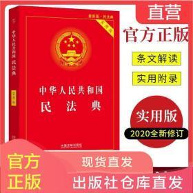 【2020年新修订】中华人民共和国民法典实用2020年新修订版总则编