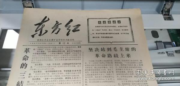 東方紅報1967.3.15.(1至4版)