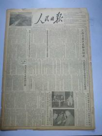人民日報1955年11月4日4版全!中國第一座天文館的興建!完成攔段伏爾加河的工程!