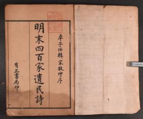 《明四百家遗民诗》8册全 (清)卓尔堪 辑、民国间有正书局石印