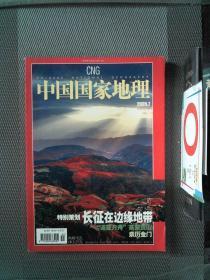 中國國家地理 2005.7