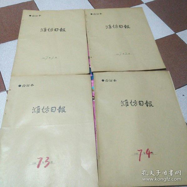 濰坊日報1997年全年1-12(12本合售)