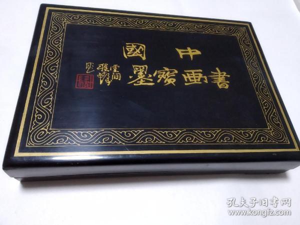 中國書畫寶墨  程十發定制  古法油煙  共八兩