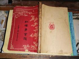 紅樓夢索隱 卷十六-卷十八 一冊    【76回-90回】中華書局排印本
