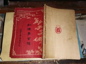 紅樓夢索隱 卷六-卷七 一冊     【26回-35回】中華書局排印本