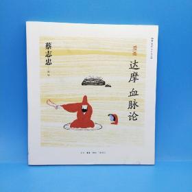 漫畫達摩《血脈論》(一版一印5000冊)