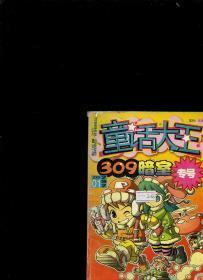童話大王  2009 01