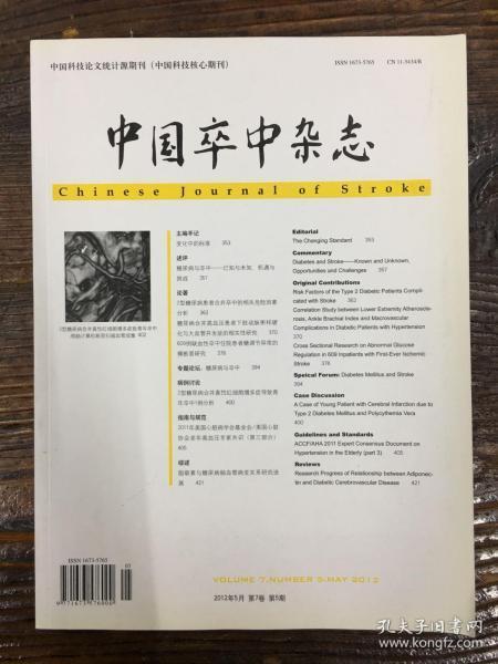 中國卒中雜志
