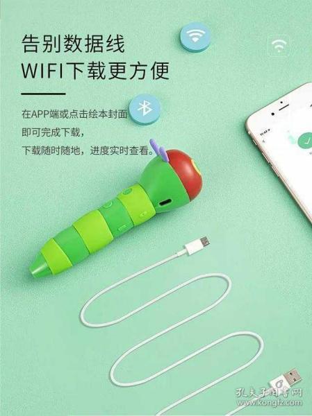 《毛毛蟲Wifi版32G點讀筆》