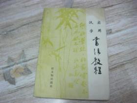 實用漢字書法教程