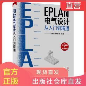 EPLAN电气设计从入门到精通 EPLAN P8原理图基础设置原理图绘