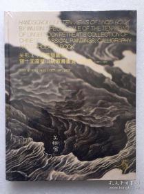 2020年北京保利十五周年慶典拍賣會 吳彬《十面靈璧圖卷》暨十面靈璧山居藏書畫賞石專場 精裝