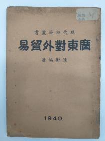 廣東對外貿易 (1940年5月初版 華南經濟研究社發行)
