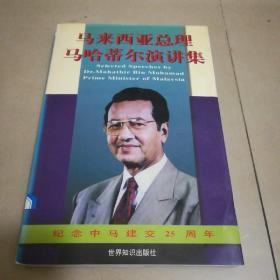 马来西亚总理马哈蒂尔演讲集
