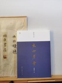 木心考索   作者簽名鈐印題字本   19年一版一印   品紙如圖  書票一枚  便宜74元