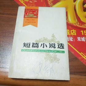短篇小說選春風文藝出版社
