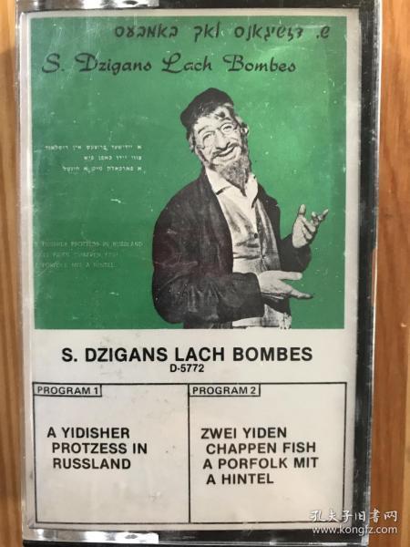 S.Dzigans,猶太意第緒劇場喜劇先驅,原版磁帶未打口音質完好