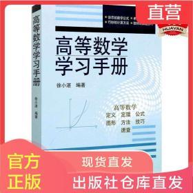高等数学学习手册 以高等数学的公式为主线 高等数学微积分