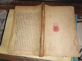 紅樓夢索隱 卷十三-卷十五 一冊     【61回-75回】中華書局排印本