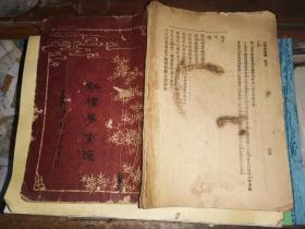 紅樓夢索隱 卷八-卷九 一冊【36回-44回】    中華書局排印本