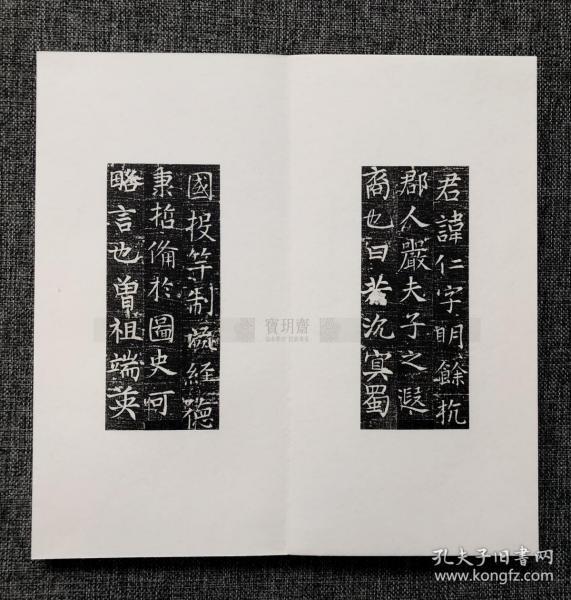 寶玥齋:唐 嚴仁墓志拓片冊頁拓本,張旭楷書,原石原拓,