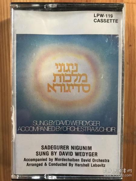 20世紀猶太klezmer音樂先驅david wedyger演唱的歌曲集,原版磁帶未打口音質完好品相新