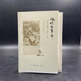 """黄乔生签名钤印《微妙的革命:清末民初的""""旧派""""诗人》毛边本"""