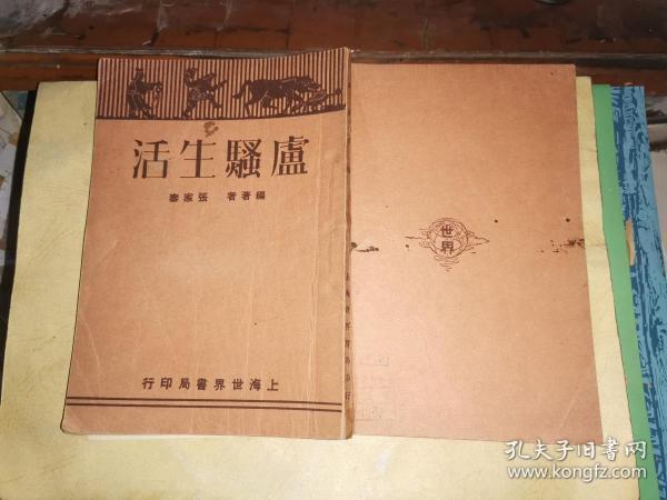 盧騷生活     【民國十九年七月初版 世界書局出版發行】