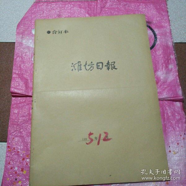 濰坊日報1995年12月合訂本