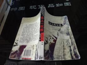 女人的宗教/公民星座叢書                 實物如圖   貨號64-7