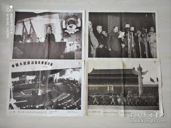 文革時期:開國大典宣傳畫兩幅一開