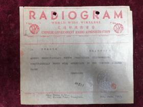 1947年交通部國際電臺紙一張2