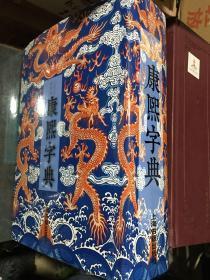 康熙字典  (16开精装 特厚)     上海古籍影印