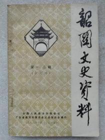 韶關文史資料--(第一、二輯合訂本。含:創刊號)